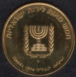 ISREAL 1974 COIN OBVERSE